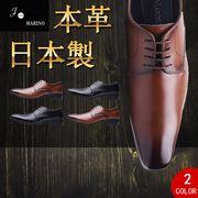[ジョーマリノ] Jo Marino 日本製 本革 メンズ ビジネスシューズ MADE IN JAPAN 撥水加工 防滑