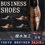 [TOKYO BROTHER] 東京ブラザー メンズ ビジネスシューズ 紳士靴 ドレスシューズ 防滑 ストレートチップ