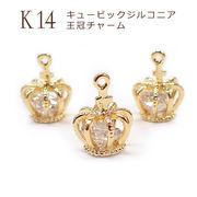 王冠チャーム K14メッキ 14金 キュービックジルコニア【5】【1個売り】