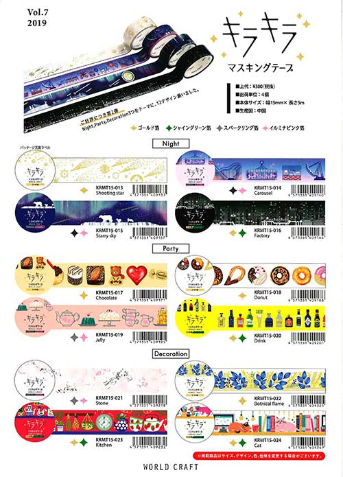 【WORLD CRAFT】キラキラマスキングテープ 第二弾12柄 2019_12_11発売