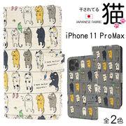 日本製生地使用 アイフォン スマホケース iphoneケース 手帳型 iPhone 11 Pro Max用 手帳ケース アイホン