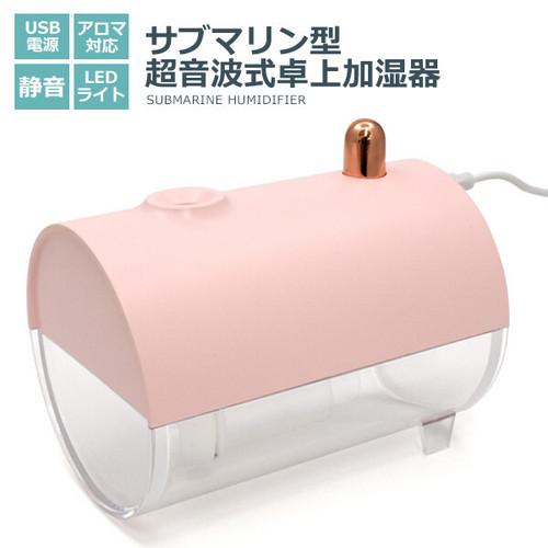 アロマ 加湿器 超音波加湿器 卓上 アロマディフューザー LEDライト付き コンパクト かわいい おしゃれ