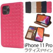 アイフォン スマホケース iphoneケース 手帳型 iPhone 11 Pro用 ラティスデザイン手帳型ケース
