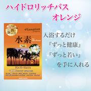 ハイドロリッチバス オレンジ 7日分 箱/ケース売 50入