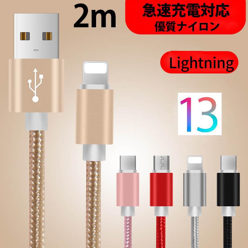 【一部即納】2m ios13 iPhone用 ケーブル 急速充電 データ転送 USB コード アルミニウム合金コネクタ 激安