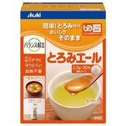 アサヒグループ食品(Asahi) バランス献立 [UD]とろみエール 2.5g×30本