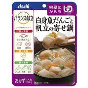 アサヒグループ食品(Asahi) バランス献立 [UD]白身魚だんごと帆立の寄せ鍋