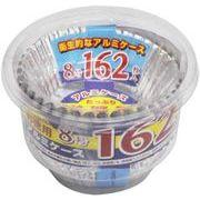 【在庫限り】ZK お徳用アルミケース 8号 162枚