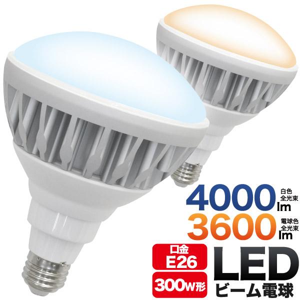 LED電球 蛍光灯 防水タイプ 高輝度ビーム電球  ビーム球型 LED電球 PAR38 口金E26 25W 屋外 ライトアップ