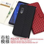 スマホケース 手帳型 AQUOS sense3 /sense3 lite SH-RM12/sense3 basic/Android One S7用市松模様デザイン
