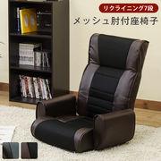 メッシュ肘付座椅子7段 BK/BR