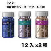 ネスレ 香味焙煎ブレンド 40g×3種アソート