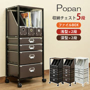 Popan 収納チェスト 5段 ファイルBOX BK/BR/RD/WH