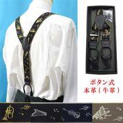 日本縫製35mmY型サスペンダー ボタン式革使い ゲバルトゴム ブライトペイズリー