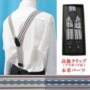 日本縫製35mmY型サスペンダー 高級クリップ革使い インポートゴム 変形ライン