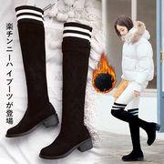 【海外買付】レディース 靴ロングブーツ ニーハイブーツ 美脚 ブーツ ローヒール 楽チン裏起毛