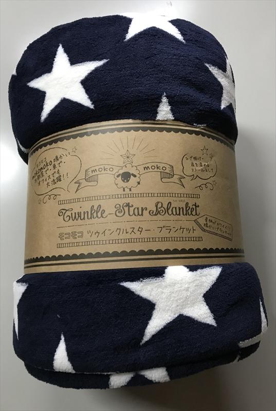 【特価】星柄ブランケット 2色アソート /ブランケット もこもこ あったか 星 毛布
