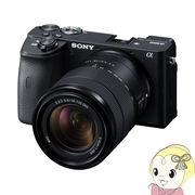 ソニー ミラーレス 一眼レフ カメラ α6600 ILCE-6600M 高倍率ズームレンズキット