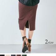 【即納】全5色!2サイズ!リブニットタイトスカート [cea0020-b]