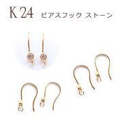 ピアス フック ストーンつき(小) K24メッキ 24金【17】【ペア売り】ピアスパーツ アクセサリー
