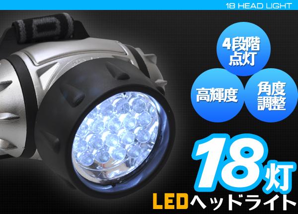 防災グッズ 災害グッズ アウトドア フィッシング 登山 野外フェス 野外作業 18灯 LED ヘッドライト