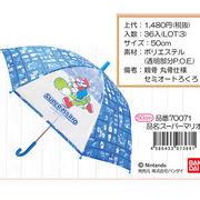 スーパーマリオ キッズ傘 70071 子供傘 キッズアンブレラ 長傘 雨具 50cm かさ