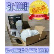 年末商戦の売れ筋商品-電気代がお得に!!- E26 一般的な規格のLED電球  60W745S