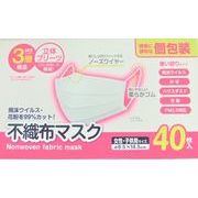 40枚入個包装不織布マスク女性・子供用サイズ 約145×95mm BT05-014