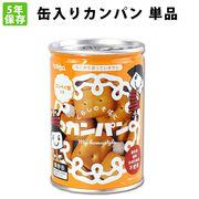 非常食 缶入りカンパン 1缶 110g 金平糖入 5年保存