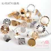 単価29.8円 カン付きピアスポスト金具 ゴールド・シルバー 全12種 10個 /kanagu367