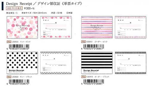 PINE BOOK デザイン領収証 / デザイン納品書【2020_1月発売】各4種