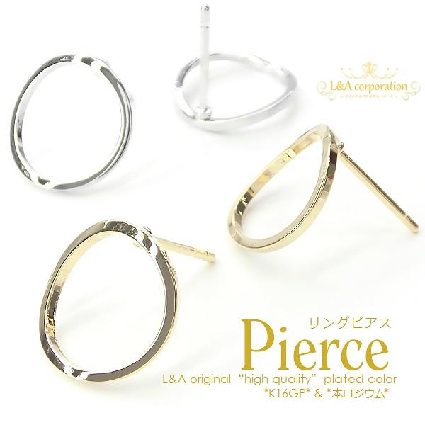 ★L&A original pierce★おしゃれな波うちリングピアス金具★最高級鍍金★アレンジ自在★