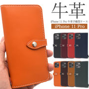 アイフォン スマホケース iphoneケース 手帳型 iPhone 11 Pro 牛革 手帳ケース アイフォンケース
