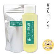 青森ヒバオイル 100cc 天然ヒバ100%オイル 除菌 抗菌 消臭