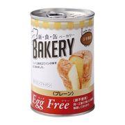(欠品・4月中旬以降順次入荷)缶入りソフトパン 5年保存 エッグフリー プレーン 321379