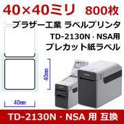 プレカット紙ラベル 40×40mm 800枚 TD-2130N・NSA用 RD-U08J1互換