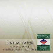 ワックスコード LINHASITA社 スノーホワイト 0.75mm 約210m ロウ引き紐 A Natural 品番:10704