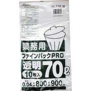 業務用ごみ袋 ファインパックPRO 透明 70L 0.04×800×900mm 10枚入