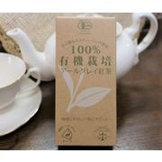 【オーガニック・有機JAS認定】100%有機栽培紅茶(有機アッサム・有機アールグレイ)