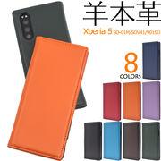 スマホケース 手帳型 Xperia5 SO-01M SOV41 901SO スマホカバー エクスペリア5 手帳ケース 携帯ケース