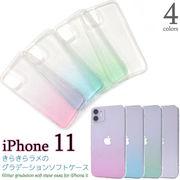 アイフォン スマホケース iphoneケース iPhone 11 きらきら ラメ グラデーション かわいい