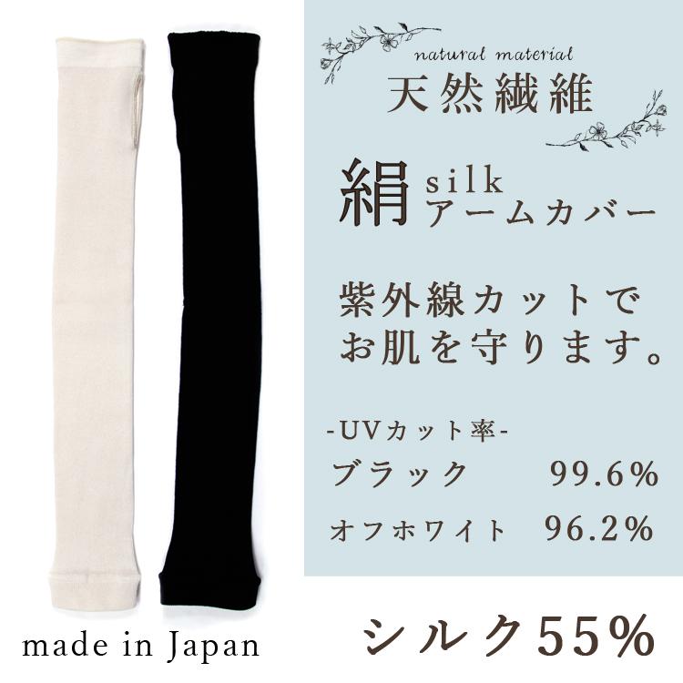 【2020年新作】天然繊維 シルクアームカバー