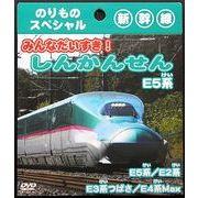 DVD しんかんせん E5系【まとめ買い10点】