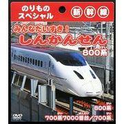 DVD しんかんせん 800系【まとめ買い10点】