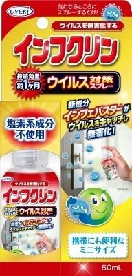 UEKI ウエキ インフクリン 除菌 携帯用ミニ50ml