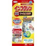 UYEKI ウエキ インフクリン 除菌 携帯用ミニ50ml