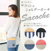 【即納】選べる4色【サコッシュ ショルダーポーチ】バッグ  マスクポーチに最適