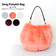 【即納】選べる5色【2wayパンプキンファーバッグ】もこもこのバケツバッグ
