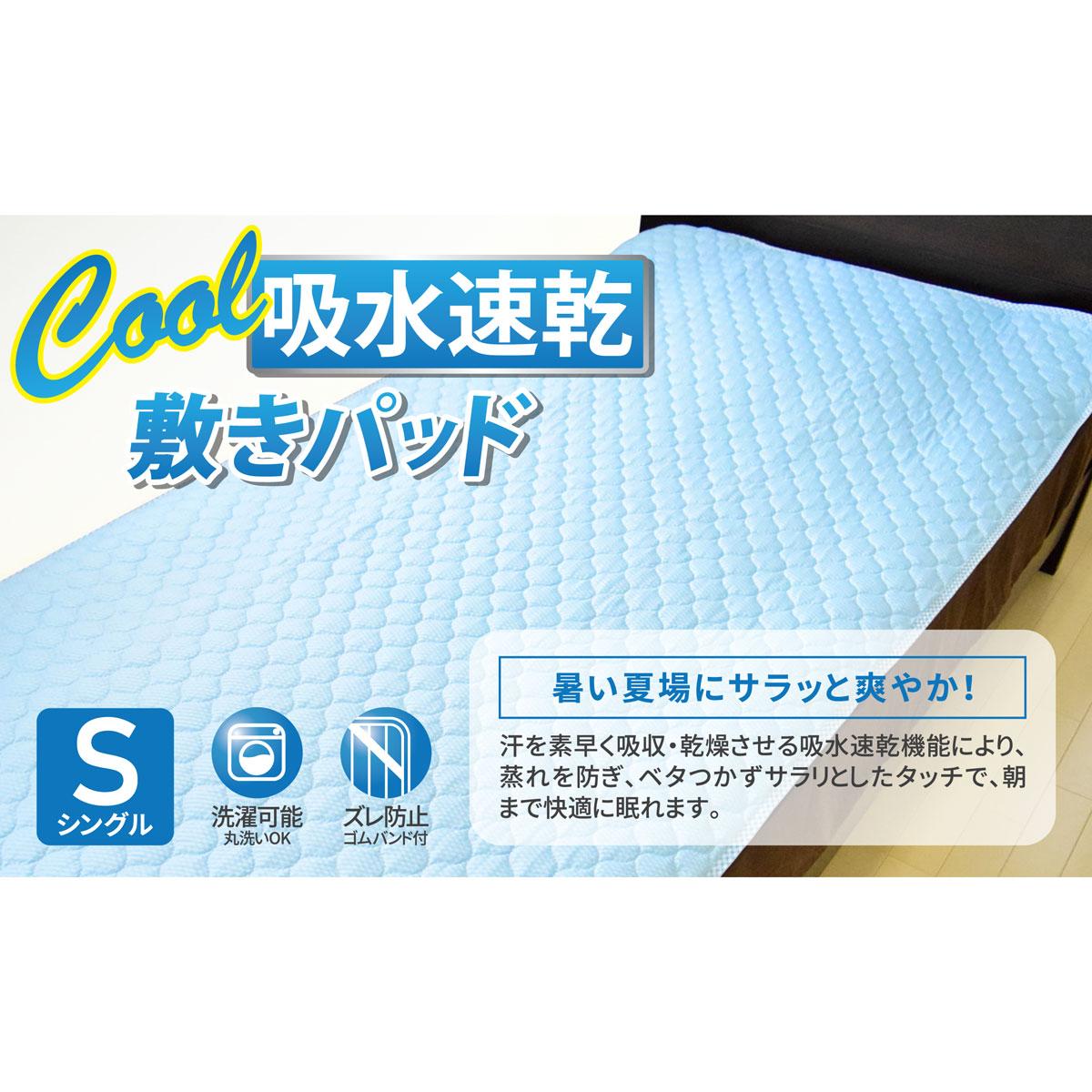 [シーズン終売] クール 吸水速乾敷パッド SS ブルー 約100×200cm