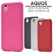 AQUOS sense SH-01K/SHV40/AQUOS sense lite SH-M05用カラーソフトケース